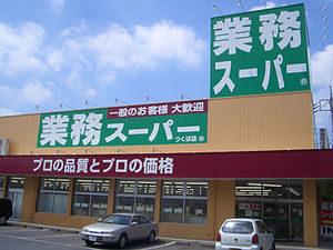 Gyomuyosuper
