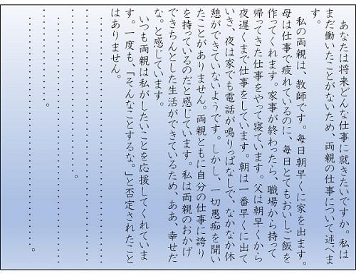 Japanese Sentence | FAIR Study