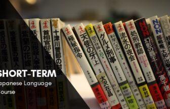 Short-Term Japanese Language Course | FAIR Study in Japan