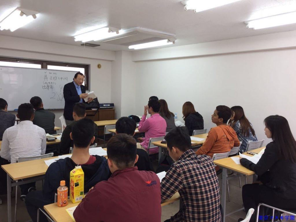 Tokyo Cosmo Academy class