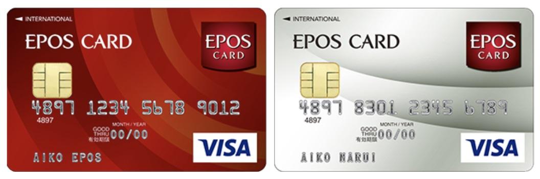 epos credit card